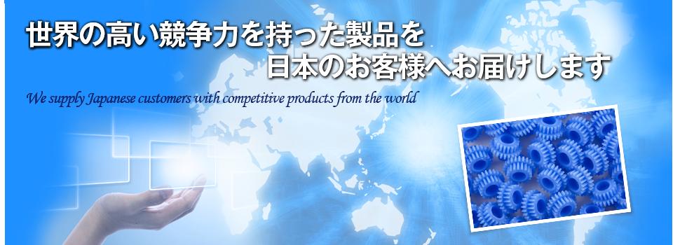 高品質な日本製品を広く世界に発信する